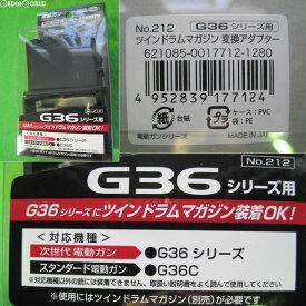 【新品】【お取り寄せ】[MIL]東京マルイ ツインドラムマガジン用変換アダプター G36シリーズ用(20170406)