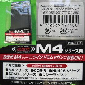 【新品】【お取り寄せ】[MIL]東京マルイ ツインドラムマガジン用変換アダプター 次世代M4シリーズ用(20170406)