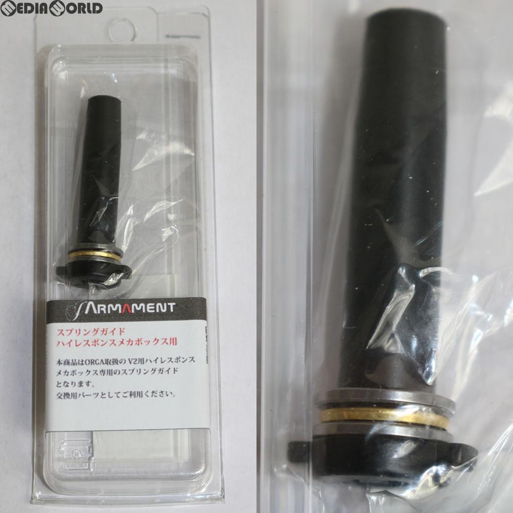 【新品即納】[MIL]J-Armament(ジェイ-アーマメント) ハイレスポンスメカボックス用 スプリングガイド(JA-SGV2)(20150430)