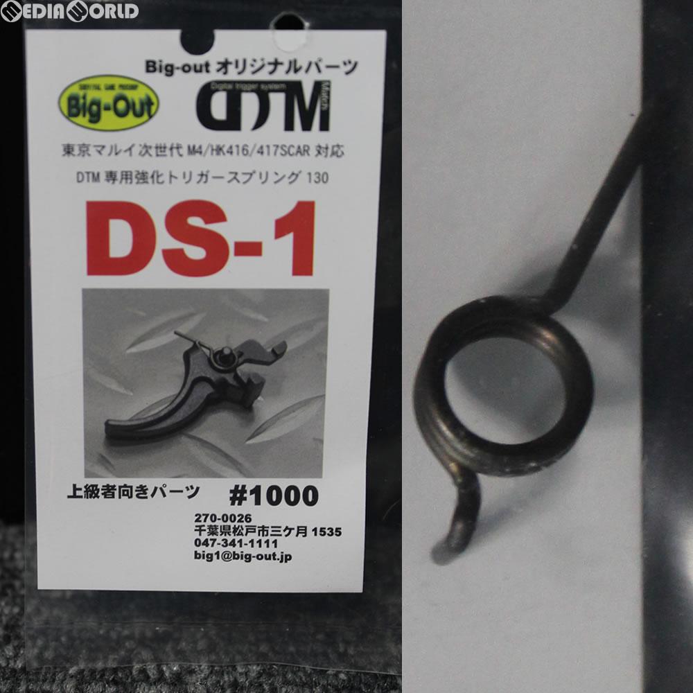 【新品即納】[MIL]Big-Out(ビッグアウト) デジタルトリガーシステムマッチ DTM-N専用 トリガースプリング DS-1(20140831)