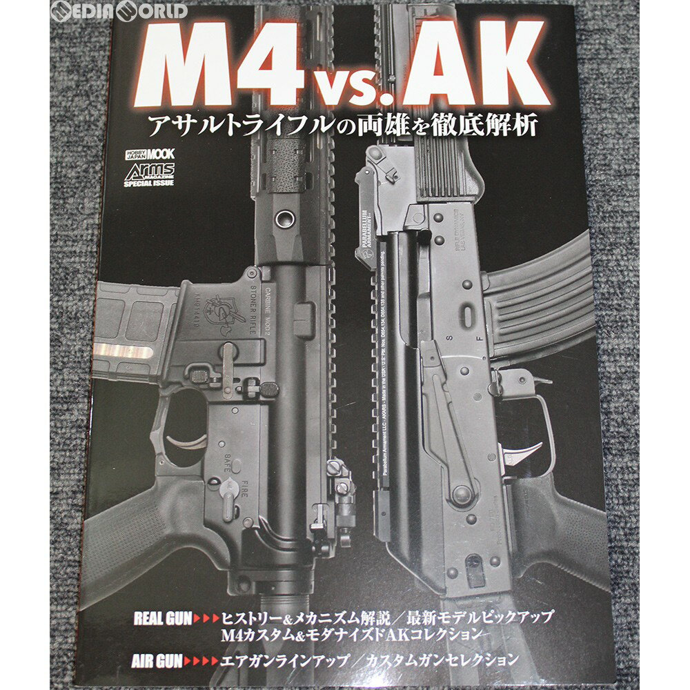 【新品即納】[MIL]ホビージャパン M4 vs. AK アサルトライフルの両雄を徹底解析(書籍)(20180730)