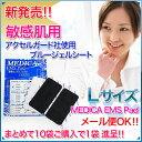 【アクセルガード】【敏感肌用】アクセルガードブルージェル MEDICA EMS Pad Lサイズ(5cm×9cm) 4枚入【EMSパッド/パ…