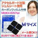 【アクセルガード】アクセルガードジェル MEDICA EMS Pad Mサイズ(5cm×5cm)【パーフェクト4000/パーフェクト4500/EMSパッド/粘着...