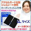 【アクセルガード】アクセルガードジェル MEDICA EMS Pad LLサイズ(7.5cm×10cm)【パーフェクト4000/パーフェクト4…