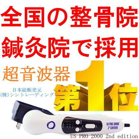 超音波器 US PRO 2000 2nd edition 【超音波治療器メーカー Roscoe Medical社 製造】健康機器
