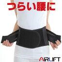 腰痛ベルト 腰痛 コルセット つらい腰を強力サポート AIRLIFT ハードコルセット 男女兼用ブラック