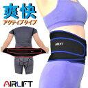 腰痛ベルト 腰痛 コルセット AIRLIFT 腰の痛みを楽にする HB07