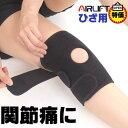 膝サポーター 膝用サポーター AIRLIFT 3点調整で膝にフィット 肌ざわり良好 間接痛に 膝周り37cmまで対応
