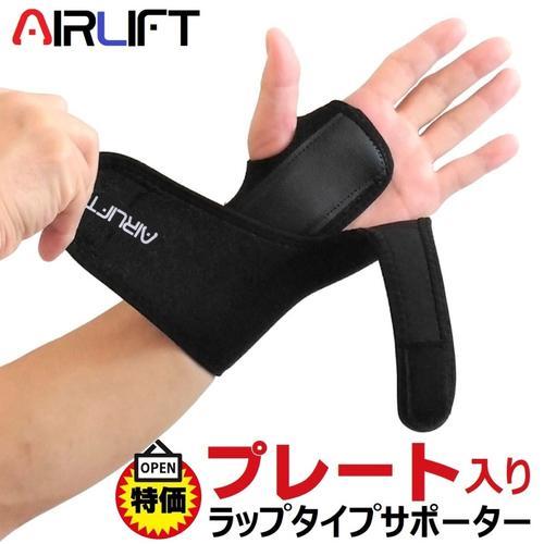 手首 サポーター 手首の痛み サポーター AIRLIFT 金属プレートでしっかり固定 ラップタイプサポーター