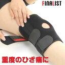 膝サポーター 膝用サポーター FINALIST 調整自在で最高のフィット感を 関節痛 に