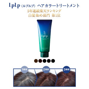 公式ルプルプ(LPLP)白髪染めヘアカラートリートメント[無添加_ノンジアミン_ガゴメ昆布使用]