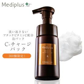 【公式】メディプラス C-チャージパック 60ml (1か月分)   ビタミンC美容液 泡状美容液 ビタミンケア 無添加 泡パックシートレスパック