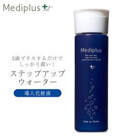 【公式】メディプラス ステップアップウォーター 導入液 導入化粧水 導入化粧液 化粧水
