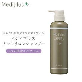 【公式】メディプラス ノンシリコンシャンプー 360ml (2か月分)   頭皮ストレスオフ ノンシリコン 保湿 速乾 無添加 天然由来 乾燥