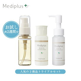 【公式】メディプラストライアル3点セット (2週間分)   メディプラスゲル・クレンジングオイル・ウオッシュパウダー オールインワン 酵素洗顔