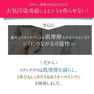 【公式】メディプラスメディプラスホワイトリセットゲル