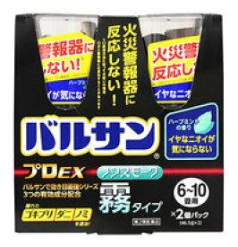 バルサンプロEX ノンスモーク霧タイプ6〜10畳用(46.5g)×2個 【第2類医薬品】【RCP】