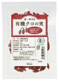 【オーサワジャパン】オーサワの有機クコの実