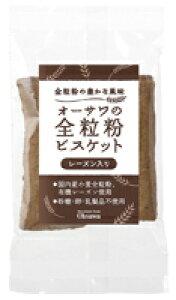 【オーサワジャパン】オーサワの全粒粉ビスケット(レーズン入り)100g(6384)