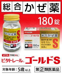 総合かぜ薬 ビタトレール ゴールドS錠 180錠 【第(2)類医薬品】【RCP】