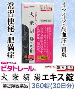 ビタトレール 大柴胡湯エキス錠 360錠(30日分) 【第2類医薬品】【RCP】
