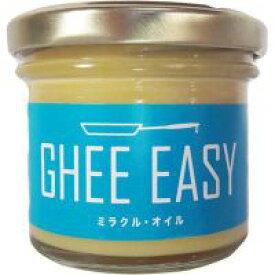 「GHEE EASY(ギー・イージー)」バターオイル 100g