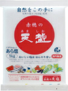 天塩 20kg (0122) (※当商品は1ケースごとに送料がかかります。8,000円以上お買上げ頂いた場合も送料無料となるのはお荷物1個口のみです。)