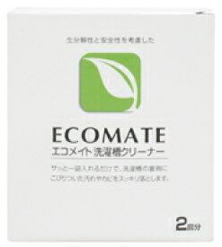 【オーサワジャパン】エコメイト洗濯槽クリーナー