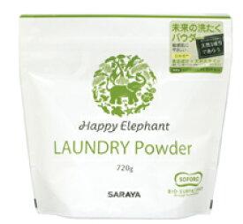【オーサワジャパン】ハッピーエレファント 洗たくパウダー1kg(9995)