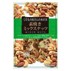 『くだもの屋さんの木の実 素焼きミックスナッツ』食品添加物不使用、塩・油不使用!食物繊維、亜鉛、鉄体にうれしい栄養素がたっぷり