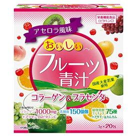 ユーワ おいしいフルーツ青汁 コラーゲン&プラセンタ入り 3g×20包