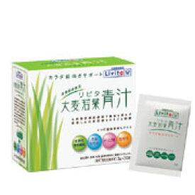カラダ前向きサポート!超微粉砕製法リビタ大麦若葉青汁30袋【RCP】