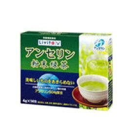 美味しいものをあきらめないLivitaアンセリン粉末緑茶4g×14包(アンセリン50mg配合)【RCP】