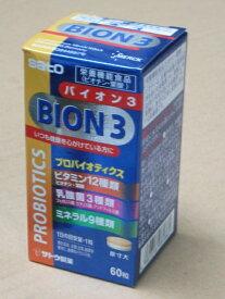 製法特許のバイオン3 60粒(BION3)乳酸菌・ビオチン・葉酸・セレン・クロムも配合の新タイプマルチビタミン・ミネラル剤!【在庫限り半額以下!】【RCP】