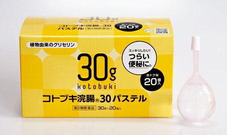 コトブキ浣腸30パステル 30g×20個入り【第2類医薬品】※お取寄せ品【RCP】