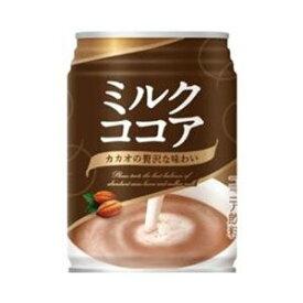 ミルクココア250g缶【RCP】