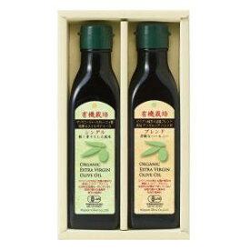 有機栽培EXVオリーブオイル 2本セット (SB180-25セット)【kodawari】