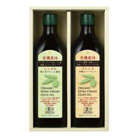 有機栽培EXVオリーブオイル お徳用2本セット(SB450-50セット)【kodawari】