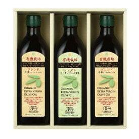 有機栽培EXVオリーブオイル お徳用3本セット (BSB450-74セット)【kodawari】