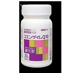 【ビタトレール】べジタブ 還元型コエンザイムQ10 30粒(1日1粒、30日分)