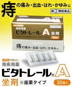痔疾用薬 ビタトレールA 坐剤 (座薬) 30個入【第(2)類医薬品】【RCP】