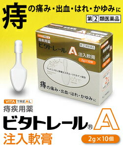 痔疾用薬 ビタトレールA 注入軟膏 2g×10個入【第(2)類医薬品】【RCP】