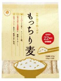 【永倉精麦】もっちり麦420g(35g×12袋)もっちり麦で今日もおいしい麦ごはん【RCP】