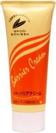 カサツキ手足にしっとりベールしっかりバリア!大高酵素(株)うるおいバリアクリーム70g【RCP】