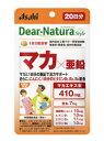 【高品質国内生産!】Dear-Natura Style マカ×亜鉛 40粒入りパウチタイプ(20日分) ディアナチュラスタイル【メール…
