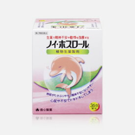 【救心製薬】ノイ・ホスロール36包【第2類医薬品】【RCP】