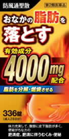 【北日本製薬】防風通聖散(ぼうふうつうしょうさん) 料エキス錠「創至聖」336錠【第2類医薬品】【RCP】