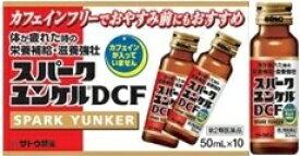 佐藤製薬 スパークユンケルDCF 50ml×1本 【第2類医薬品】【RCP】
