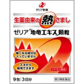 生薬製解熱剤 ゼリア「地竜エキス」顆粒9包【第2類医薬品】【RCP】