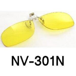 【送料無料!】夜間運転に最適!クリップオンタイプ!ZealotナイトケアビジョンNV-301N【RCP】